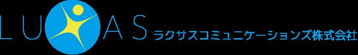 ラクサスコミュニケーションズ株式会社
